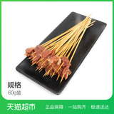 捞得—串串香钵钵鸡—牛肉